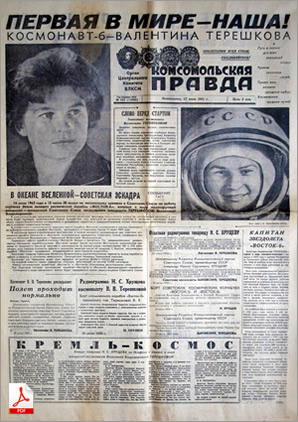 50th anniversary of the first flight of a female cosmonaut Tereshkova