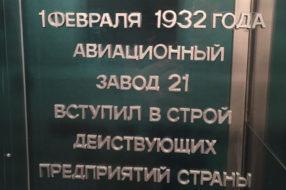 85 лет НАЗ «Сокол»