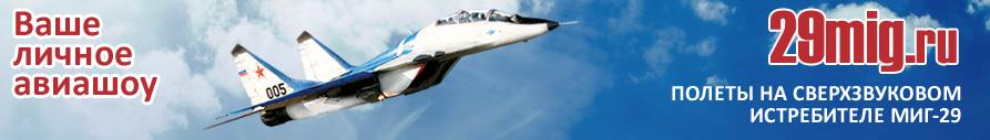 Полеты на истребителе МиГ-29 в стратосферу