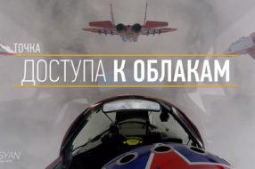 """""""Точка доступа к облакам"""" - уникальное видео полетов туристов на МиГ-29"""