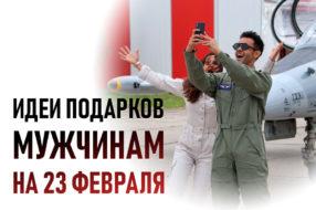 Идеи подарков на 23 февраля для Настоящих мужчин!