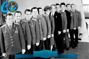 Поздравляем отряд космонавтов с юбилеем!