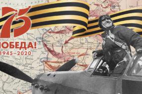 75-летние победы в Великой Отечественной войне