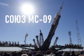 Назад в будущее: Союз МС-09
